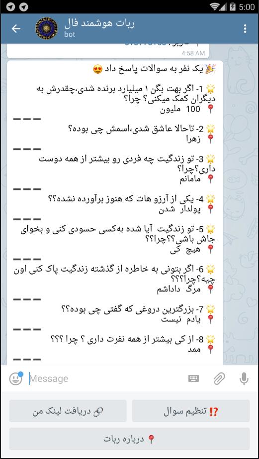 22 - سورس ربات فالگیر + پنل مدیریت
